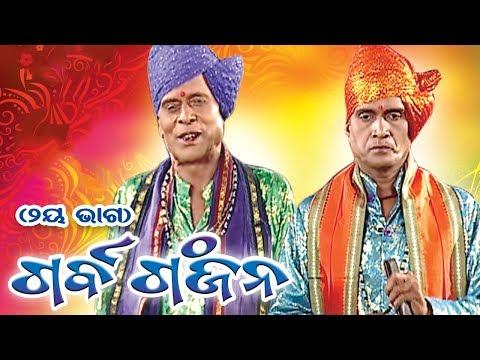 Garba Ganjana ଗର୍ବ ଗଞନ (Part 1) - Daskathia ଦାସକାଠିଆ || Voice By - Rama Hari Padhi || Sarthak Music