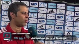 مصر العربية | تعليق معتمد جمال على  زيارة محمود الخطيب لمعسكر المنتخب
