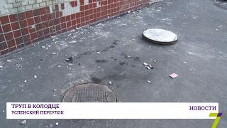 В Одессе в канализационном люке нашли труп мужчины