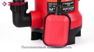 Обзор Насос погружной дренажный ЗУБР НПГ-М1-900