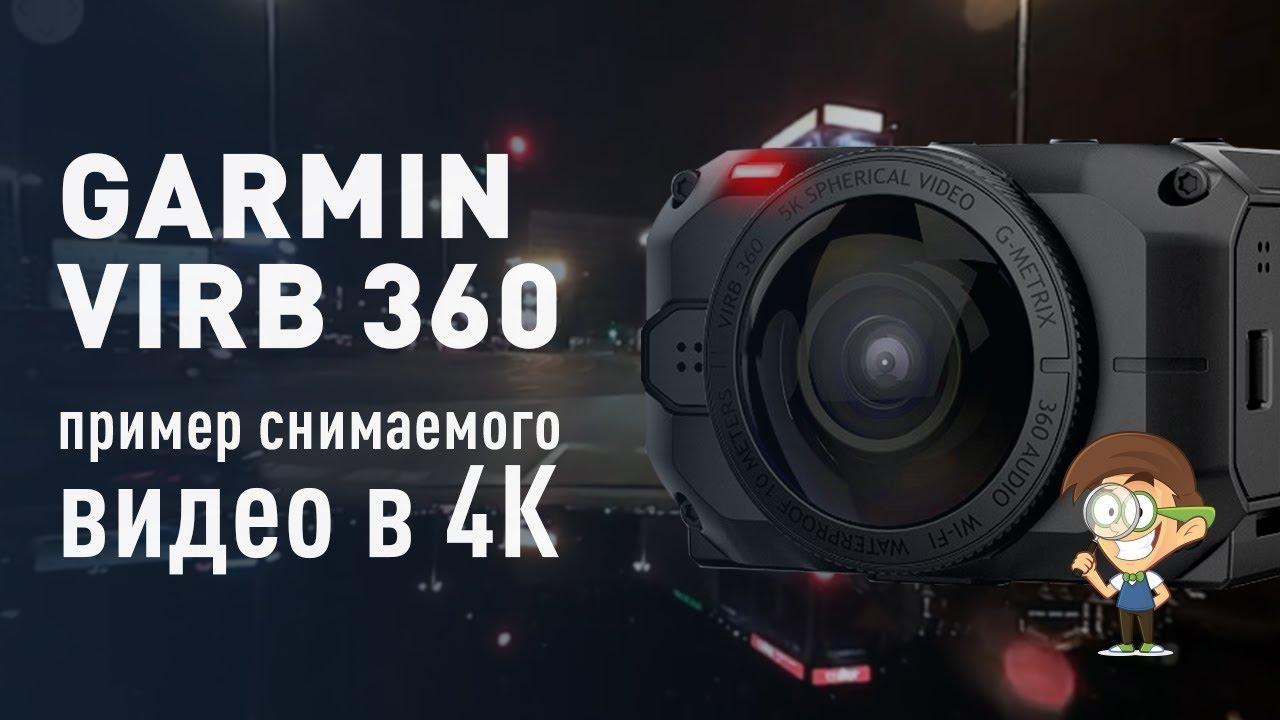 Garmin VIRB 360 - пример снимаемого видео в 4К, виртуальное путешествие по ночной Варшаве