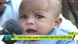 4 months old Rohaan from Pakistan arrives India for treatment| देखें 'पाक दिल' भारत के पास है