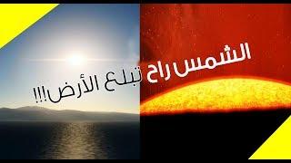 103 | الشمس راح تبلع الأرض - ايش الحل؟