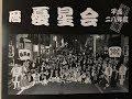 2017年 長岡まつり 神輿渡御 憂星会 の動画、YouTube動画。