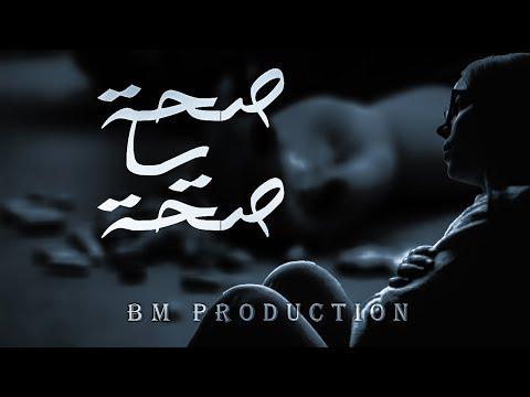 Saha ou ya saha instrumental by Bm production الصحة ويا الصحة