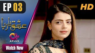 Ishq Ya Rabba - Episode 3 | Aplus Dramas | Bilal Qureshi, Srha Asghar, Fatima | Pakistani Drama