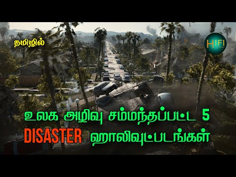 Best 5 natural disaster hollywoodmovies/Tamil dubbed/Hifi hollywood