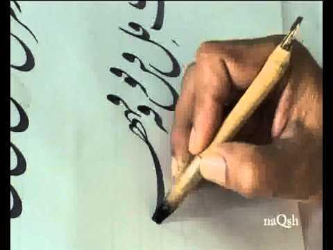calligraphy lesson 8p2