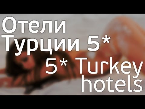 Отдых в Турции все включено в отелях в Турции, цены на