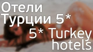 Отели Турции 5*(Отели Турция 5 звезд на видео и в каталоге отелей angelonyx http://angelonyx.com/oteli-turtsii/ Почувствовать атмосферу Амстерд..., 2013-07-11T06:16:09.000Z)