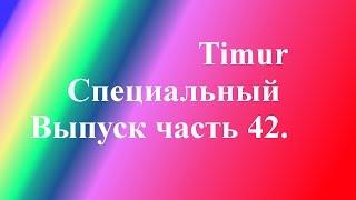 Программирование, Уроки программирования Среда разработки Timur часть 42 Специальный Выпуск
