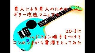 ZO-3改造【ヘッドホン端子・電源ジャック取り付け】