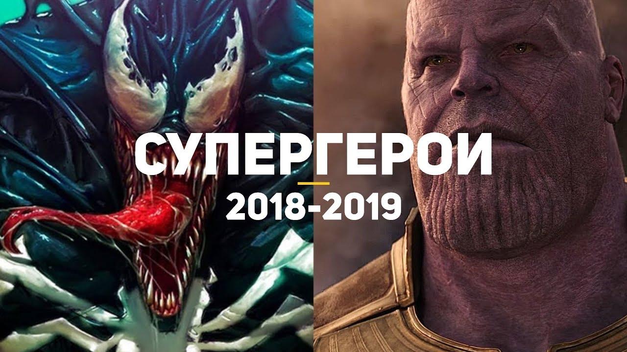 8 самых ожидаемых фильмов про супергероев (2018-2019)