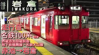 【全区間走行音】名鉄100系 名古屋市営地下鉄鶴舞線・名鉄犬山線 赤池→岩倉