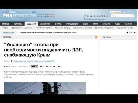 ЛЭП в Крым