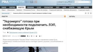 ЛЭП в Крым полностью восстановлена! Ток не дали