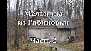 Мельница из Рябиновки. Часть 2