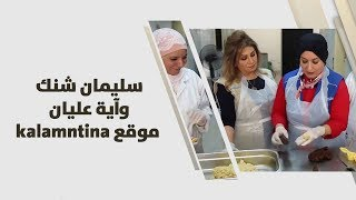 سليمان شنك وآية عليان - موقع kalamntina