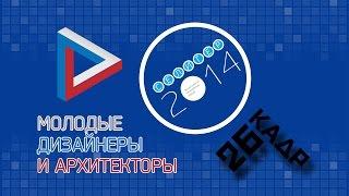 Молодые дизайнеры и архитекторы: Селигер-2014 | by SITNYANSKIY(, 2014-08-20T16:54:43.000Z)