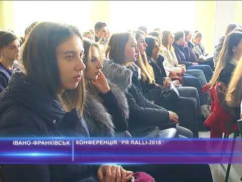 """Конференція """"PR RALLI-2018"""""""