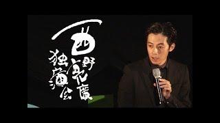 西野亮廣独演会 2015 in 日比谷公会堂