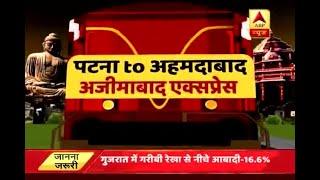 Gujarat Assembly Elections: Watch ABP News special on Gujarat model Vs Bihar model