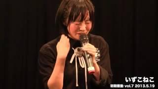 2013年5月19日初期衝動vol.7 新宿MARZにいずこねこが出演 (2013年05月3...
