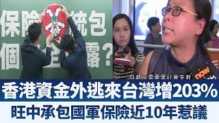 香港資金外逃來台灣增203%|旺中承包國軍保險近10年惹議|午間新聞【2019年7月23日】|新唐人亞太電視