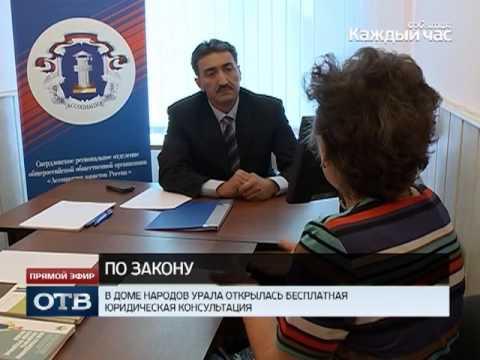 Свердловские мигранты получат бесплатную юридическую помощь