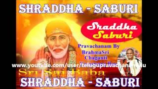 SAI BABA - SRADDA  SABURI (Part-1/3) - Chaganti Koteswar Rao Gari Telugu Pravachanam