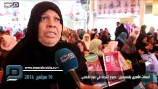 بالفيديو| أمهات الأسرى بفلسطين.. دموع تتجدد في عيد الأضحى