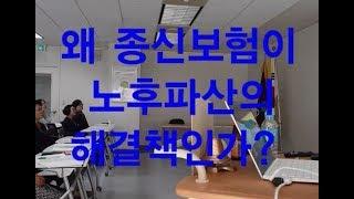 082 왜 종신보험이 노후파산의 해결책인가? (교보생명 강릉지원단 특강)