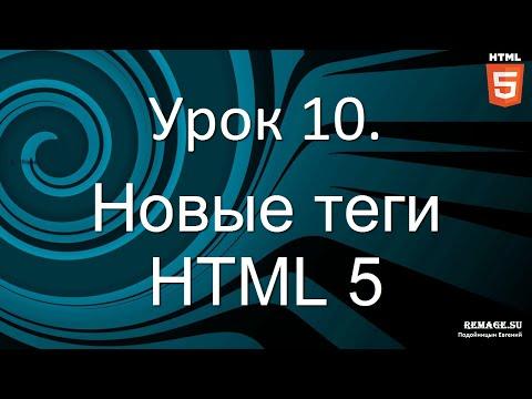 [HTML 5] 10. Новые теги HTML 5