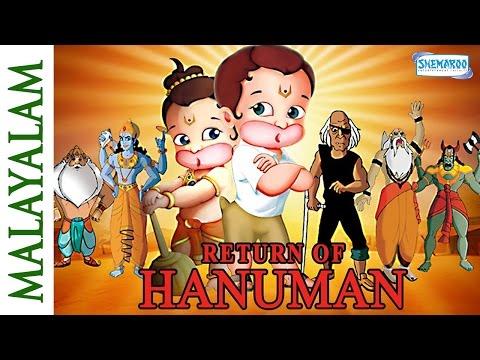 Return of Hanuman(Malayalam) - Full Movie - Hit Animated Movie