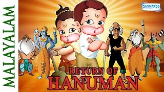 Return of Hanuman(Malayalam) - Full Movie - Hit Animated Movie