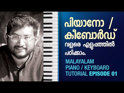 Introduction | Malayalam Piano / Keyboard Tutorial | Malayalam Piano Class Ep: 01