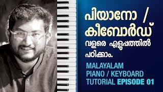 Malayalam Piano / Keyboard Tutorial   Ep 01 - Music Minutes