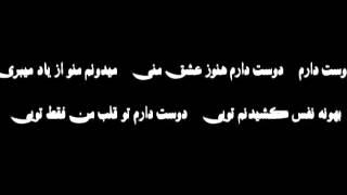 7th Band Dooset Daram Karaoke By Sohrab Safa.flv