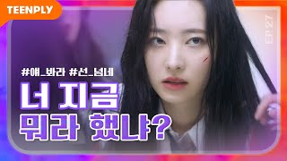 Did You Just Call My Sister Psychopathic? [LMO earth] - EP.27 (Click CC for ENG sub)