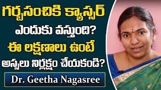 Symptoms of Ovarian Cancer ||  Ovarian Cancer Causes || Dr Geetha Nagasri - Doctors Tv
