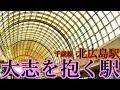 【大志を抱く駅】千歳線H07北広島駅①ホーム編