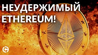 Ethereum прогноз май 2021 | Неудержимый эфириум!?