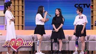 《向幸福出发》 20191029| CCTV综艺