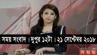 সময় সংবাদ | দুপুর ১২টা | ২১ সেপ্টেম্বর ২০১৮  | Somoy tv bulletin 12pm | Latest Bangladesh News HD