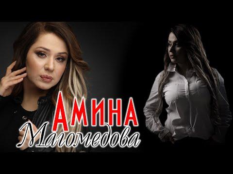 Сборник песен Амины Магомедовой 2020