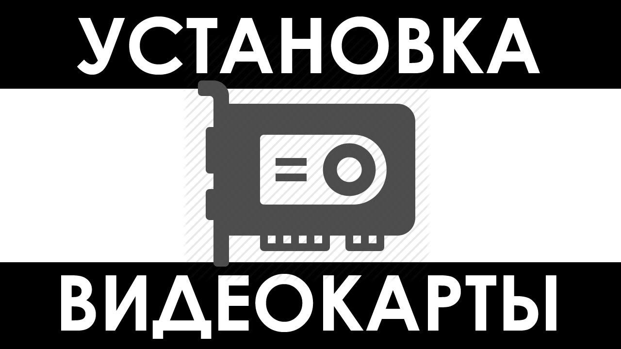 Инструкция по замене видеокарты