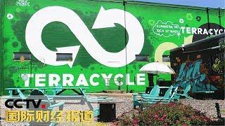 [国际财经报道]投资消费 英国环保企业联手时尚业 促进包装物回收| CCTV财经