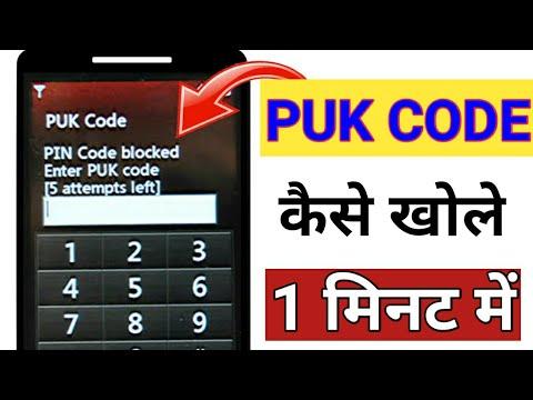 Puk Code kaise khole । kisi bhi mobile ka puk Code । PUK code number kaise pata kare ।