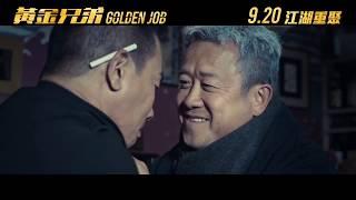 【終極預告】《黃金兄弟》9月20日 江湖重聚 Golden Job