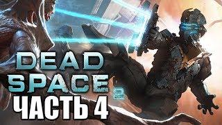 Dead Space 2 ► Прохождение #4 ► НЕ МЕРТВЫЙ КОСМОС